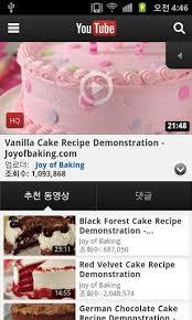 cake recipes free avi youtube apk download cake recipes free avi