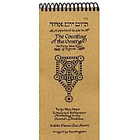 spiritual guide to counting the omer spiritual guide to the counting of the omer 49 steps to personal