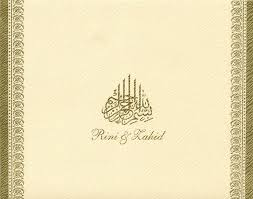 islamic wedding card arabic cards beautiful design for muslim wedding invitations