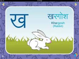 teaching your kids hindi alphabets is one download away