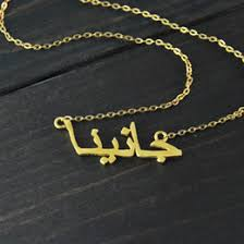 arabic nameplate necklace gold customized name necklace suppliers best gold customized