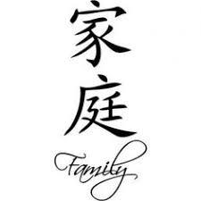 chinese symbol for friendship my future body art pinterest
