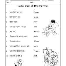 hindi grammar paryayvachi shabad free hindi grammar worksheets