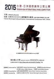si鑒e piano 臺南市音樂教師學會 posts