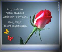 wedding wishes kannada kannada greetings