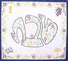 shabbat challah cover needlepoint judaica