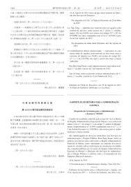 formalit駸 changement si鑒e social 澳門特別行政區公報