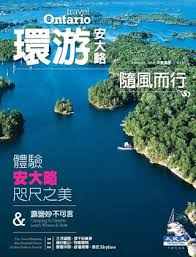 canap駸 scandinaves travel ontario magazine 2013 epoch times by epoch magazine issuu