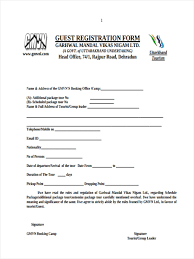 100 100 membership application form template drawing entry