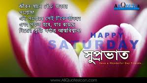 quotes on good morning in bengali happy saturday images best bengali good morning quotes pictures