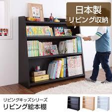 lumos rakuten global market bookshelf bookcase book shelf kids