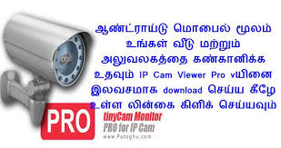 tinycam monitor pro apk free tinycam monitor pro v9 0 4 beta 1 patched apk apps for android