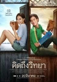 film original sin adalah bangkok traffic love story thai romantic comedy this is one of