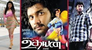 new tamil full movie udhayan full tamil movie online 2015