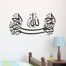 wall decor ebay shenra com bismillah quran calligraphy wall sticker wall decals decor ebay
