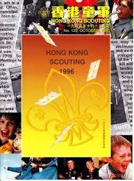 t駘駱hone de bureau t駘駱hone bureau de poste 100 images hong kong boy scouts