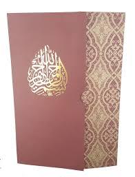 islamic wedding congratulations pmm a5 bismillah maroon arabesque style islamic wedding cards