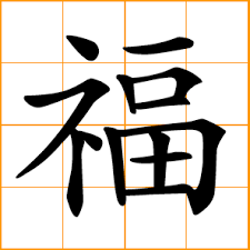 happiness symbol symbol 福 fortune luck fortunate blessing