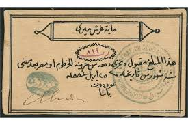 siege dia general gordon notes siege of khartoum sudan 100 piastres 1884