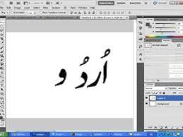 adobe photoshop cs5 urdu tutorial how to urdu text editing using photoshop cs5 urdu tutorial free