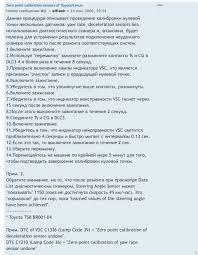 lexus zero point calibration ошибка vsc trc и vsc off методы устранения u2014 бортжурнал lexus lx