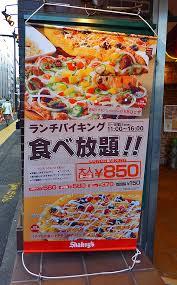 Shakeys Pizza Buffet by Shakey U0027s Pizza Traveljapanblog Com