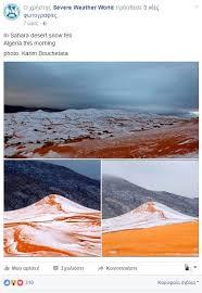 Snow In Sahara Tom Clark Vernissage