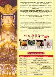buddhist thanksgiving prayer latest announces amitabha malaysia