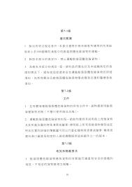canap駸 d馗o 澳門特別行政區公報