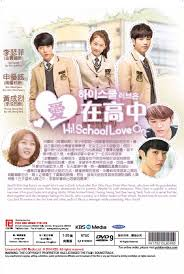 high school high dvd high school on poh international delivery for korean