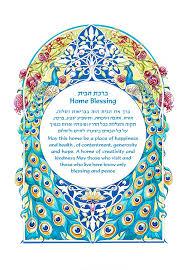 birkat habayit home blessing birkat habayit