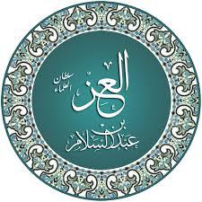 Izz al-Din ibn 'Abd al-Salam