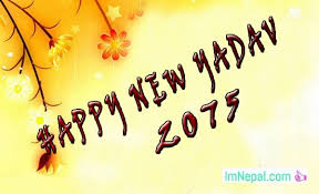 news years cards happy nepali new year nepali new year 2075 wishes sms cards