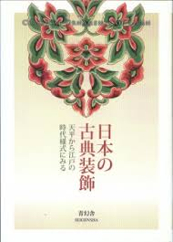 classical ornaments of japan idea books
