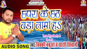 2017 superhits chhath song chapra ke chhath bara nami ha