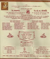 Anniversary Invitation Cards Samples Wedding Invitation Card Sample In Marathi Wedding Dress Gallery