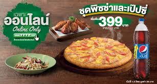cuisine pizza โปรโมช น เดอะ พ ซซ า คอมปะน 1112