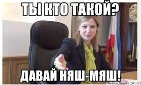 Natalia Poklonskaya Meme - ты кто такой давай няш мяш natalia poklonskaya 2 meme generator