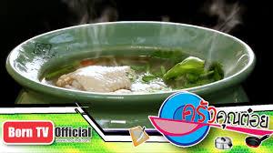 d8 cuisine ต มจ วโบราณ ร าน เร อนรส 23 ก ค 58 2 2 คร วค ณต อย ต ม แกง ต น