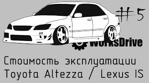 altezza car black стоимость эксплуатации 5 toyota altezza lexus is youtube