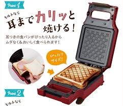 Toaster Sandwich Maker Nadeshico Rakuten Global Market Referral Points In The World