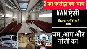 mukesh ambani vanity van म क श अ ब न क