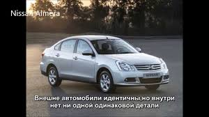 сравнение Nissan Almera 2013 и Nissan Bluebird Sylphy 2005 Youtube
