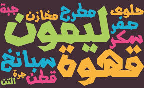 every day words that are derived from arabic destination ksa
