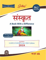 golden sanskrit reference book for class ix amazon in gupta