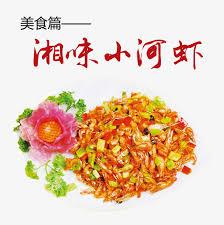 amidon cuisine le goût de la rivière de crevettes hunan cuisine de l amidon