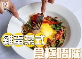 3 pi鐵es cuisine 食蛋賀雞年餐廳聯手炮製蛋菜式 即時新聞 生活 on cc東網