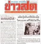 หนังสือพิมพ์ข่าวสด วันที่ 11 เมษายน 2556 | กองประชาสัมพันธ์ ...