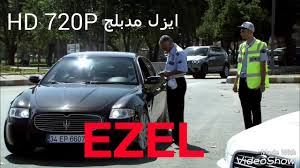 maserati ezel الشرطة تأخذ السيارة من ايزل hd 720p مدبلج ﻻول مرة عالي الجودة