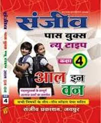 Or Books A New Type Buy Sanjiv 4th Class All In One New Type Pass Books 2017